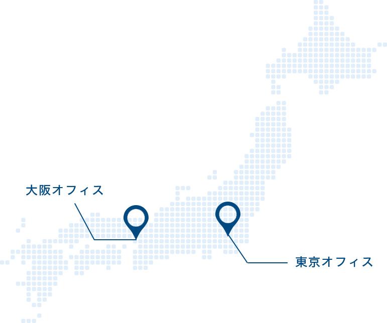 東京オフィス・大阪オフィス